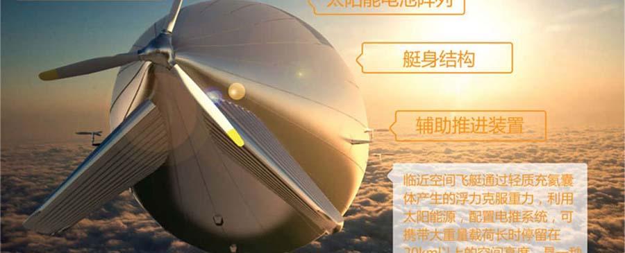 Çin'in devasa hava aracı güneş enerjisi ile altı ay kesintisiz uçabiliyor2