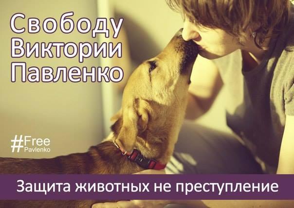 Hayvan hakları aktivisti Victoria Pavlenko ile dayanışma eylemi 1