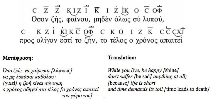 Seikilios Ağıdı 1  Antik Yunan'dan kalma dünyanın en eski ikinci şarkısı: Seikilos Ağıdı Seikilios Ag CC 86 C4 B1d C4 B1 1
