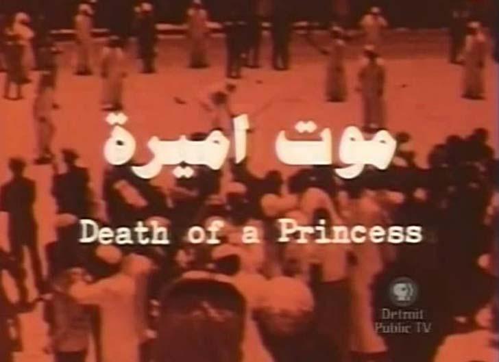 prensesin-olumu-filminin-girisi  Prensesi taşlamak: Mishaal bint Fahd prensesin olumu filminin girisi